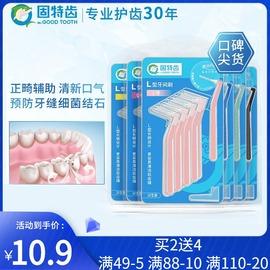固特齒L型進口牙縫刷 正畸牙間刷縫隙清潔齒間刷口腔牙齒矯正護理圖片