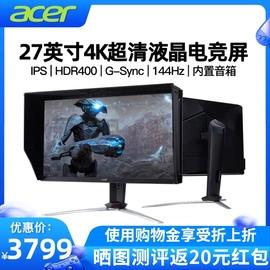 宏碁Acer显示器 XV273K P/ KP 27吋IPS 4K液晶显示屏认证G-SYNC 双DP144Hz 10bit HDR400 90%DCIP3内置音箱图片