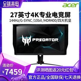 (机皇)宏碁Acer显示器 掠夺者XB273K 27英寸144Hz吃鸡电脑游戏显示屏 4K G-SYNC 10bit HDR400图片