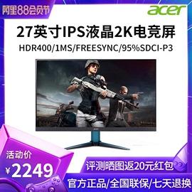 Acer宏碁小金刚暗影骑士VG271US HDR 27英寸144hz电竞2K显示器ips屏1ms Free-Sync防撕裂电脑显示屏高清170HZ图片