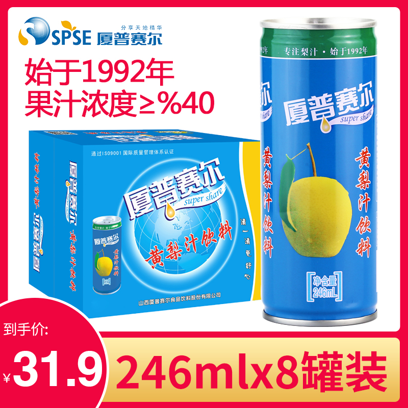 Xiapusaier Huangli juice drink Shanxi specialty canned drink fruit juice rock sugar Huangli concentrated drink