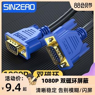 欣之然 VGA线电脑显示器电视投影仪高清连接线 VGA视频延长数据线 台式主机笔记本加长信号线5/10/15/20/30米图片