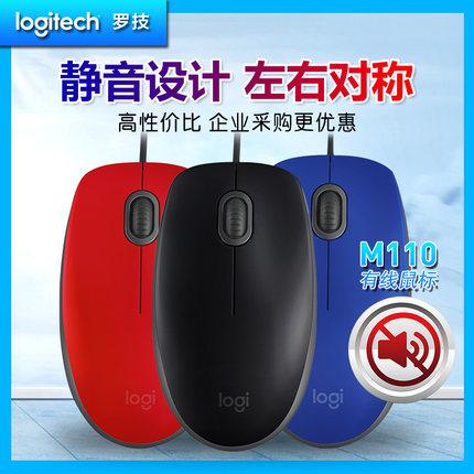 Logitech 罗技 M110 有线静音<font color='red'><b>鼠标</b></font>