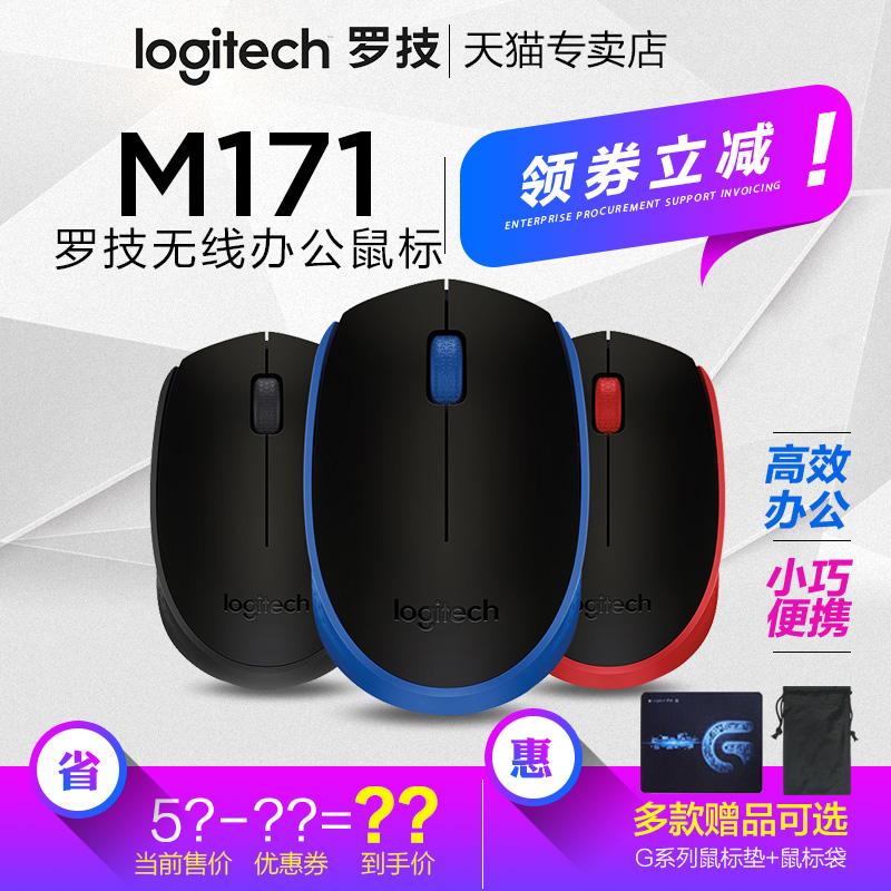 羅技M171 無線滑鼠 可愛家用筆記本臺式電腦省電辦公男女生 M170