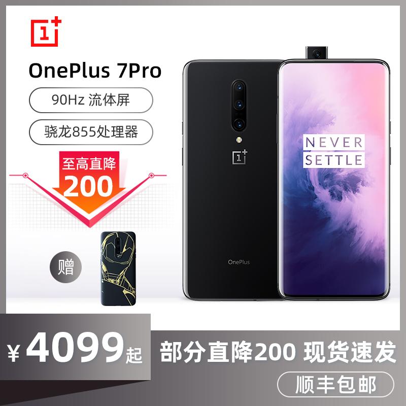 【3期免息】一加7Pro手机全新正品OnePlus7pro 骁龙855 一加七 6t  1+7T 一加7手机官方旗舰官网 一加7tpro