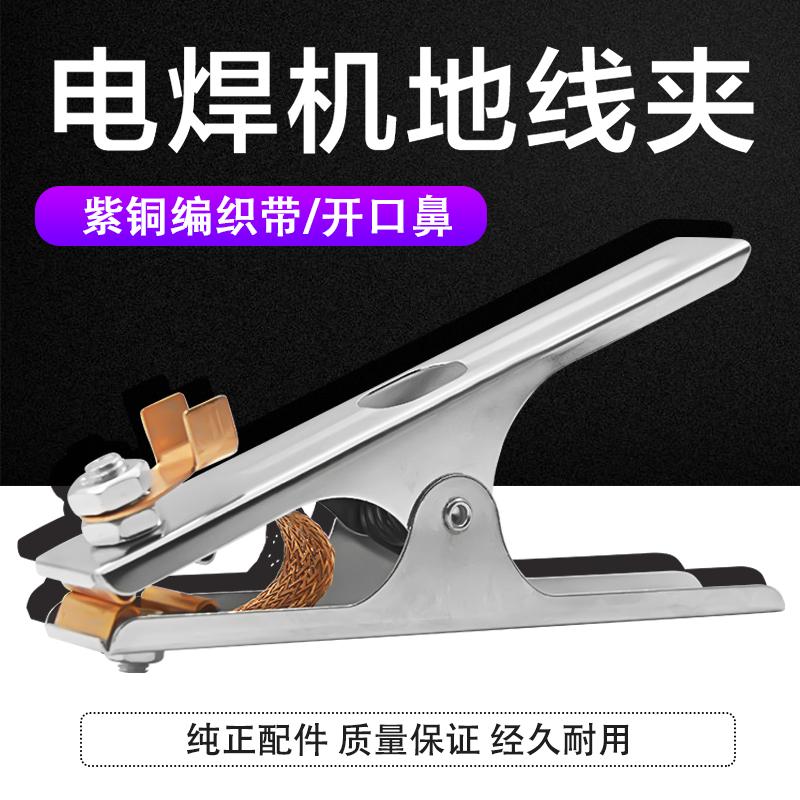 YOBEL电焊机焊把氩弧焊机地线接地夹手把夹头纯铜300A500A电焊钳限3000张券