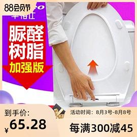 脲醛加厚马桶盖家用通用老式盖板配件U型V型O型座便盖 坐圈厕所板图片
