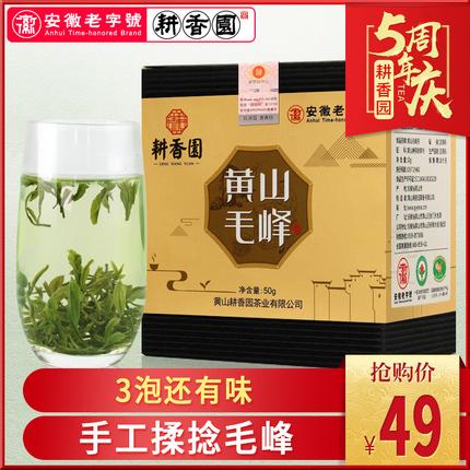 黄山毛峰2018新茶手工绿茶浓香型安徽散装非特级日照充足