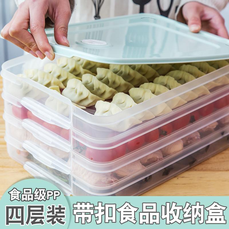 饺子盒冻饺子家用多层速冻盒冰箱保鲜收纳盒鸡蛋盒馄饨盒水饺托盘