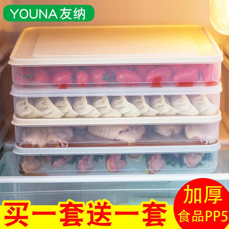 饺子盒冻饺子冰箱食物收纳盒鸡蛋盒家用厨房速冻保鲜水饺盒托盘