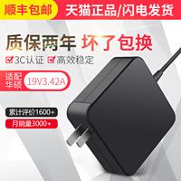 华硕笔记本充电器笔记本电源适配器电脑充电器19V3.42A通用X550CA450Cy481cadp-65电源线转换器65WW519LW419L