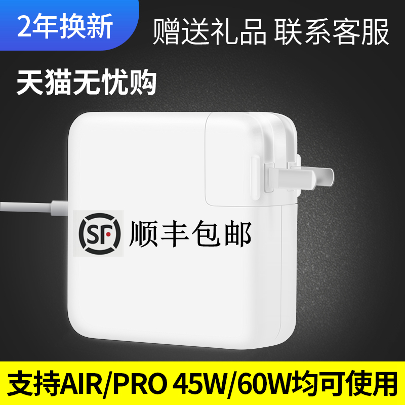 �O果��X充�器macbook air pro�P�本�源�m配器45W60W�源�A1278A1502A1369A1370A1465A1466通用L/T�^��S