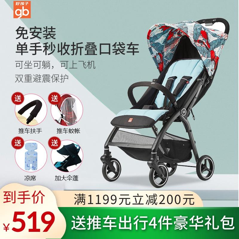好孩子婴儿推车轻便折叠伞车可坐可躺宝宝推车便携式口袋车儿童车包邮