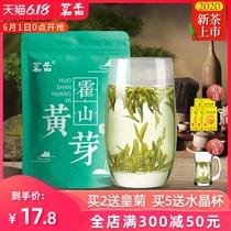徽宝150g贡茶2019安徽黄茶霍山黄芽传统一级大叶茶黄大茶老干烘