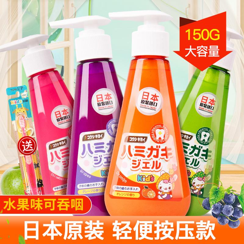 皓齿清儿童牙膏2岁3-6-12岁婴幼儿换牙期宝宝牙膏无氟可吞咽日本39.9元