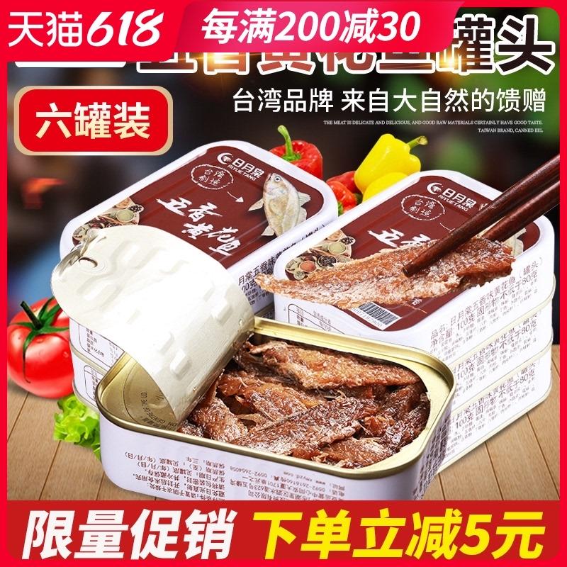 台湾进口日月棠红烧黄花鱼罐头100g*6罐海鲜即食速食鱼肉罐头食品