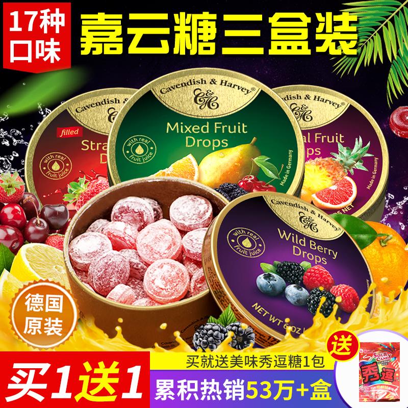 3盒装 德国进口嘉云糖混合水果糖糖果零食硬糖喜糖创意年货礼盒装