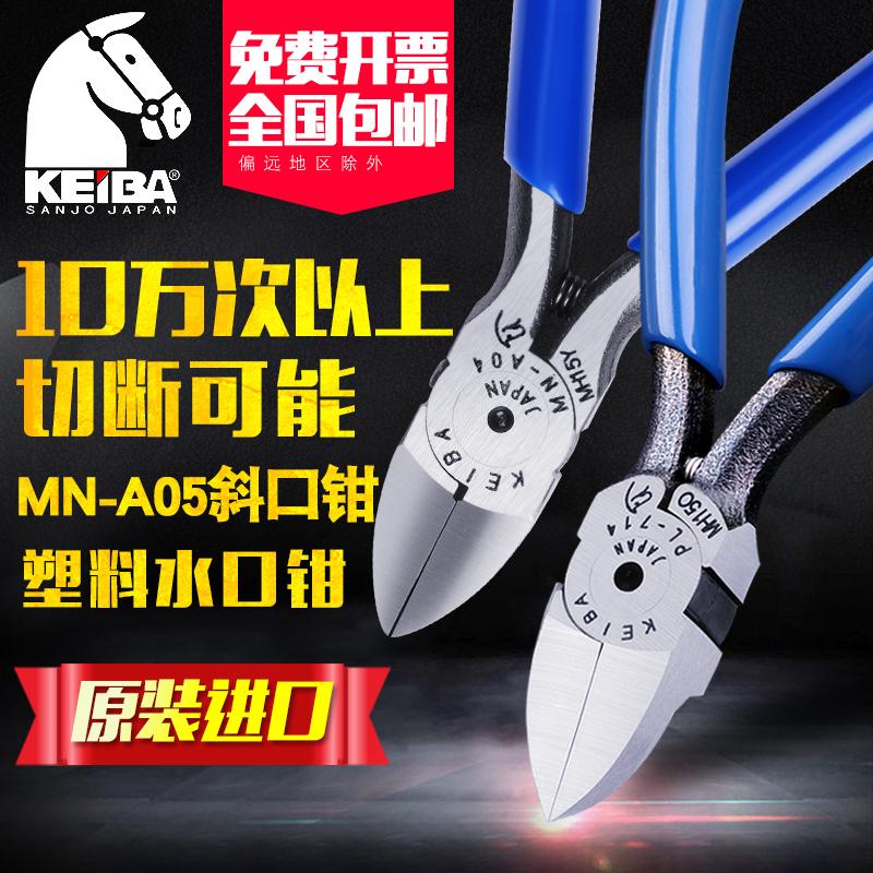 马牌水口钳日本进口KEIBA5寸6寸工业级MN-A05电子钳剪钳斜口钳子