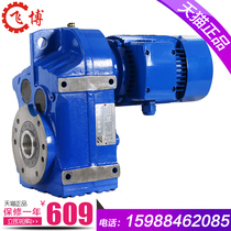 Four series reducer F series parallel axial bevel gear integrated hard tooth surface gearbox f37-f157 type