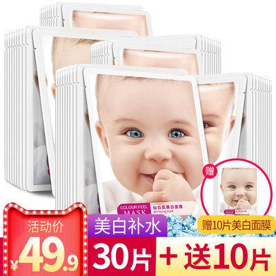 正品婴儿蚕丝面膜补水保湿美白淡斑提亮肤色收缩毛孔女学生免洗贴