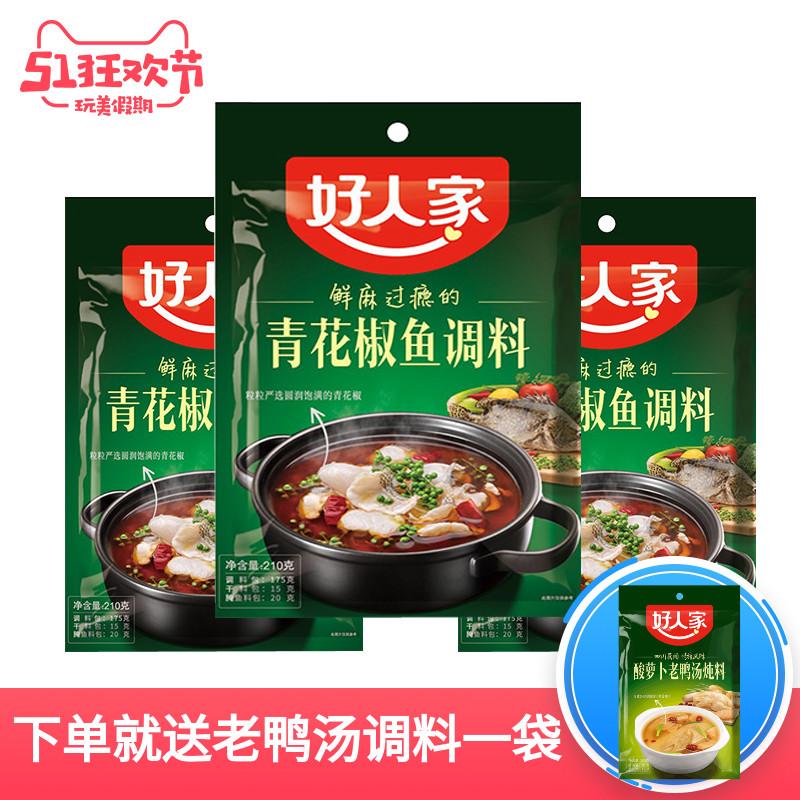 包邮【好人家青花椒鱼调料210g*3包】四川特产藤椒青椒嫩鱼调料图片