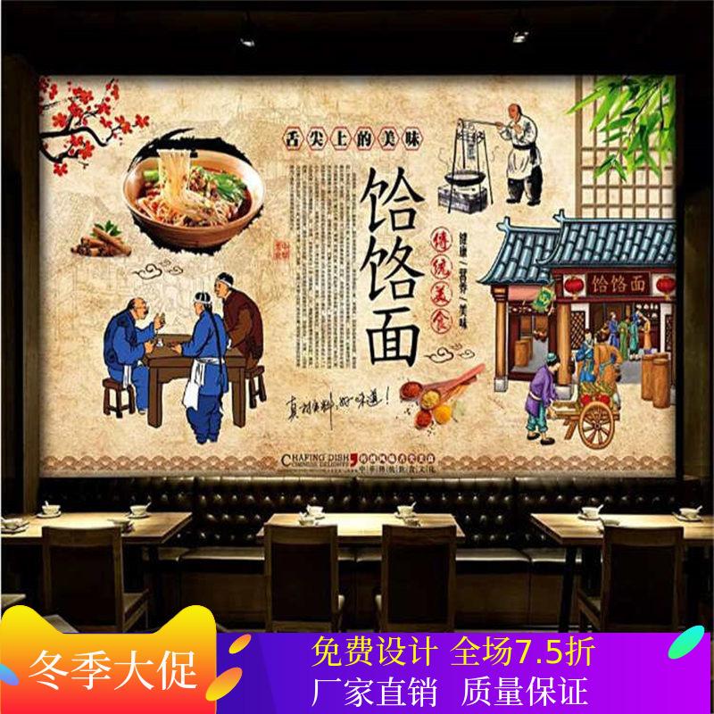 ��面餐饮背景墙合罗面店装修墙纸河漏河捞面装修壁纸面食馆壁画