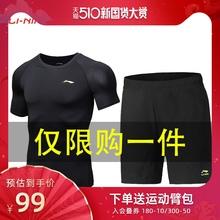 李宁运动套装男士夏季跑步速干t恤短袖短裤紧身衣健身服体能训练