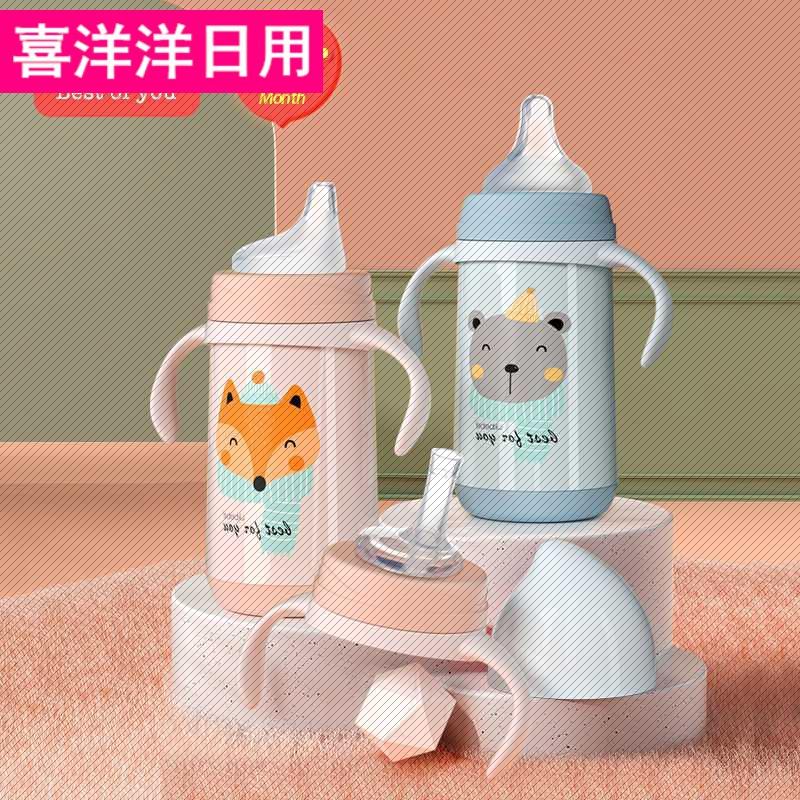 婴儿不锈钢带吸管式奶瓶大宝宝两用保温杯吸管杯一瓶多用