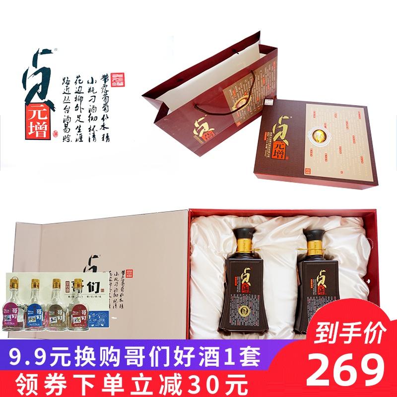 丛台酒41度白酒贞元增浓香型白酒礼盒装500mL*2