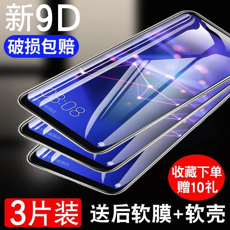 适用于华为麦芒9/8钢化膜7/6/5手机膜荣耀V8/V9全屏9青春版v9play覆盖抗蓝光保护玻璃贴膜