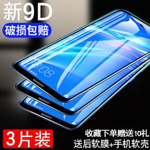 适用于华为畅享10/9plus/9S/20钢化膜20pro/Z/10plus/8/10s8e9e10e全屏7s手机膜7畅想抗蓝光8plus覆盖9玻璃膜