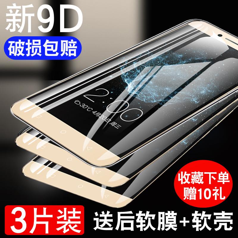 双帅 乐视2钢化膜S3/pro3/ai双摄版2PRO/X520/X528全屏覆盖1s/x500/x501乐视max2手机膜x620/x621贴膜