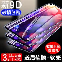 适用于华为荣耀V30V20V10钢化膜20iPRO30S全屏9i覆盖102030青春版抗蓝光手机膜20s防爆v30pro高清玻璃膜