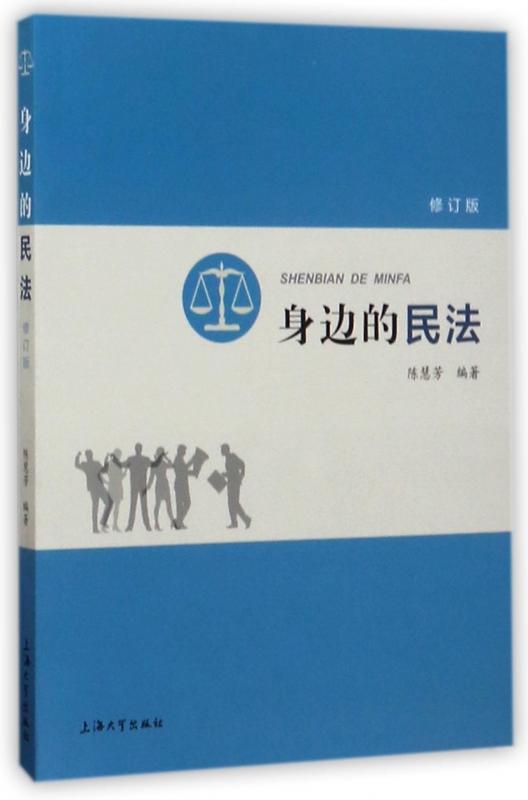 身边的民法