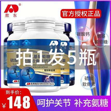 5瓶】敖东氨基葡萄糖硫酸软骨素钙胶囊 氨糖软骨素加钙片 非钙片