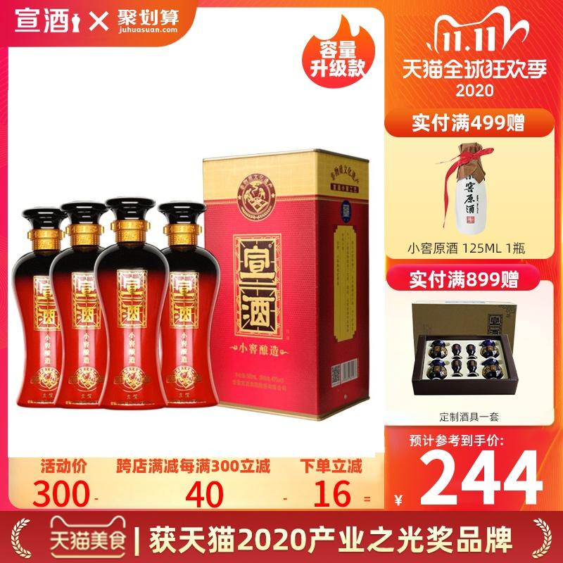 宣酒 小窖酿造40度浓香型国产白酒500ml*4 白酒整箱特价年货送礼