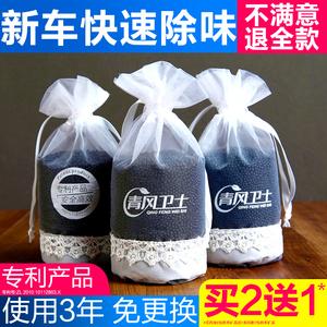 领【5元券】购买汽车用新车除甲醛除异味活性炭包