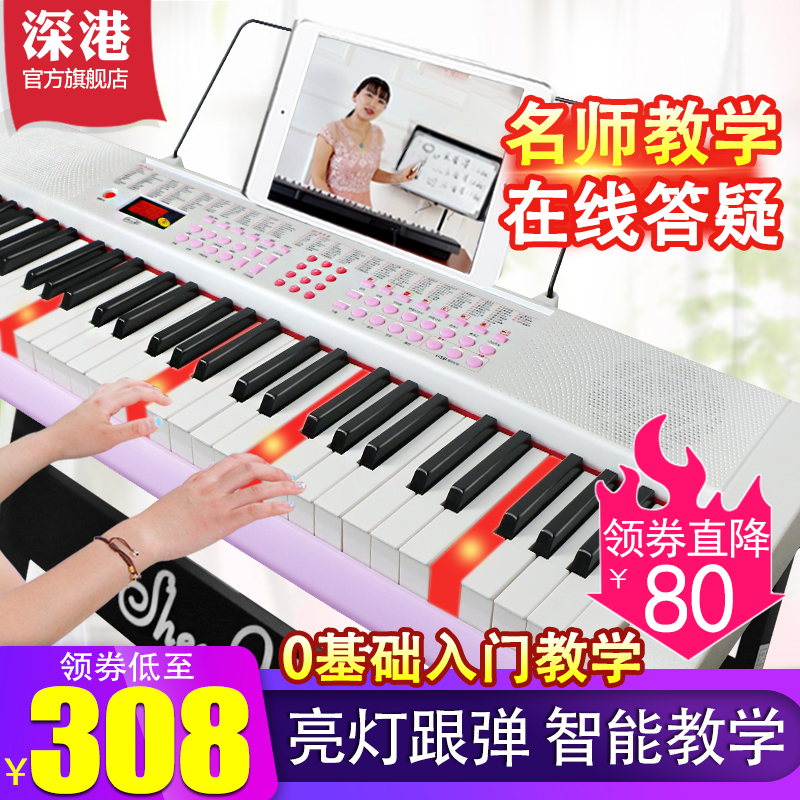 深港电子琴61键钢琴键成人儿童初学入门教学琴智能音乐玩具琴女孩