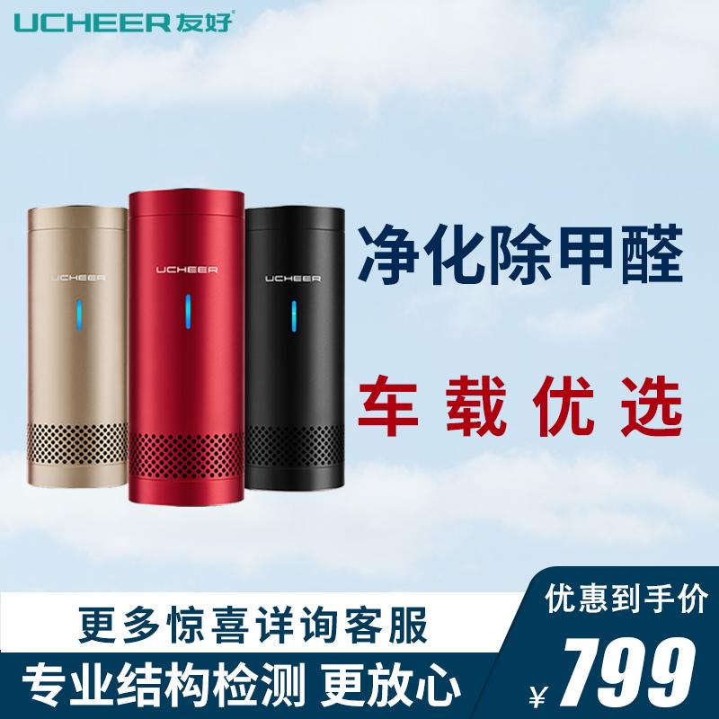 [友好电器旗舰店车用氧吧,空气净化器]友好V1车载空气净化器USB智能分解月销量2件仅售799元