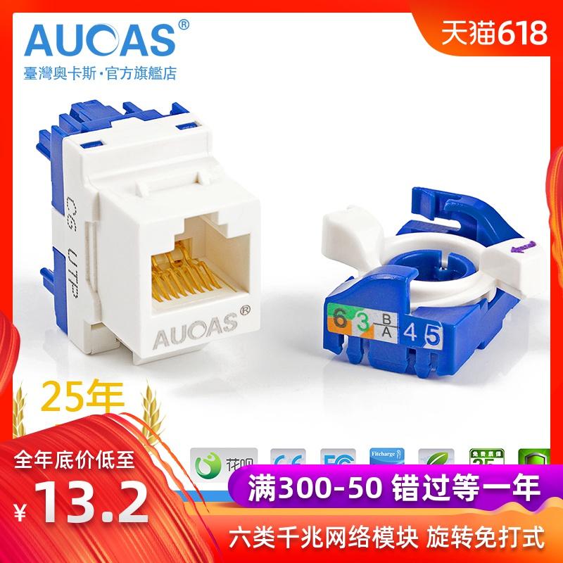台湾奥卡斯cat6六类千兆网络模块 旋转免打式工程级电脑网线插座