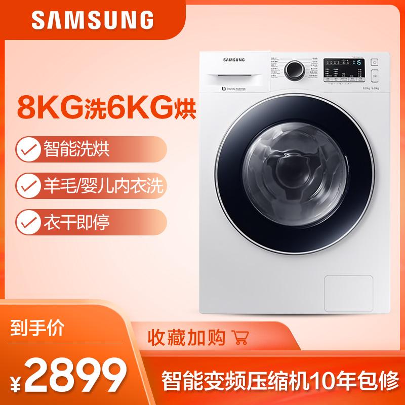三星WD80M4473JW烘干机8公斤洗6公斤烘家用全自动洗烘一体洗衣机
