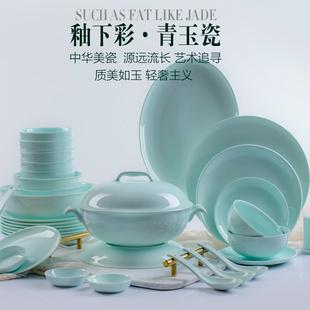 碗碟套装 家用 中式简约 景德镇陶瓷青瓷餐具套装 釉下彩碗盘组合