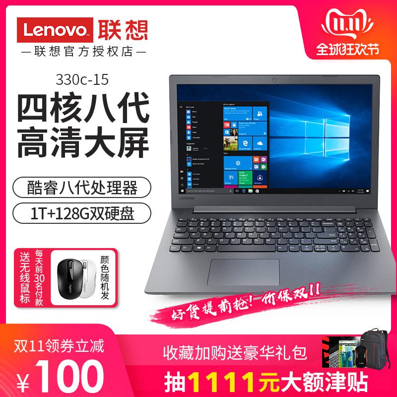 Lenovo/联想 IdeaPad 330C 15.6英寸八代i5固态独显i7轻薄便携商务办公学生手提笔记本电脑非小新潮7000
