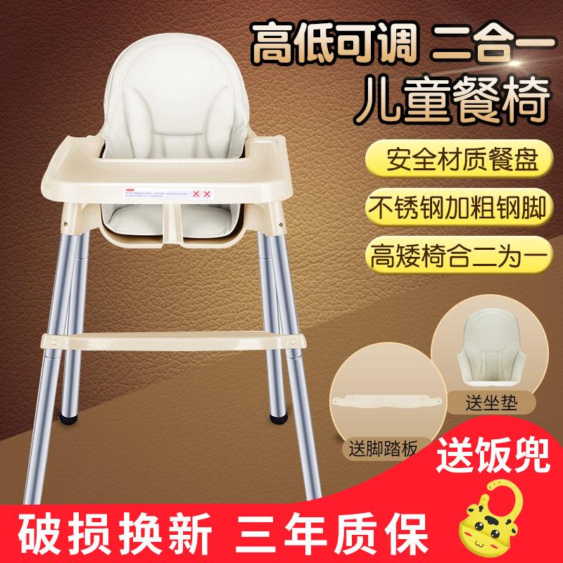 宝宝餐椅儿童椅子吃饭喂饭餐车座椅餐桌宜家婴儿用多功能特价家用