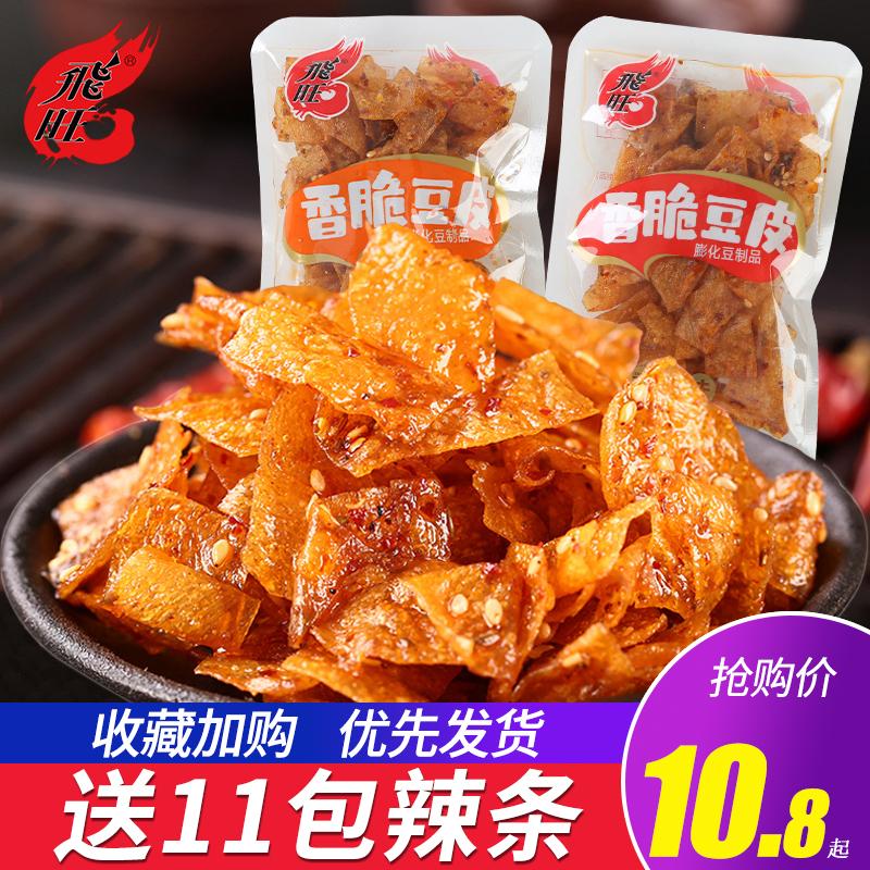 飞旺香脆豆皮辣条平江老式怀旧麻辣味小包装零食小吃休闲食品包邮