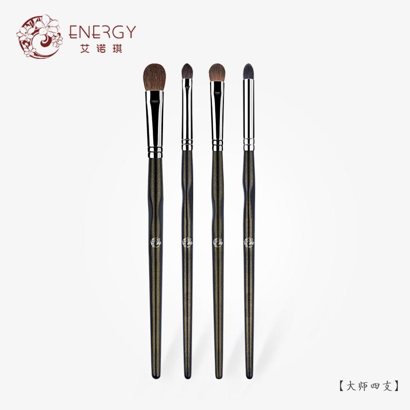 ENERGY/艾诺琪大师眼影刷晕染刷套装动物毛马毛4支眼部化妆刷组合