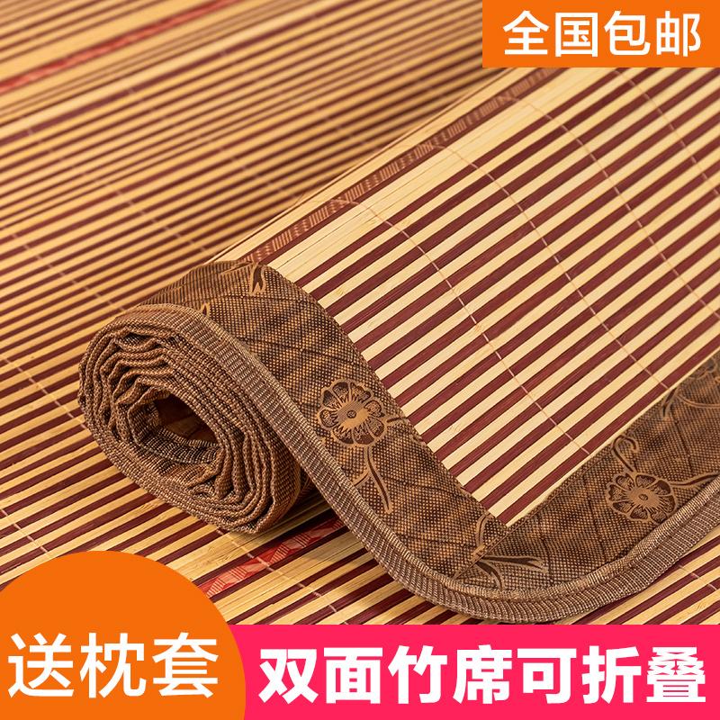 竹子凉席竹席夏季裸睡冰丝学生宿舍单人可折叠两用草席竹纤维席子
