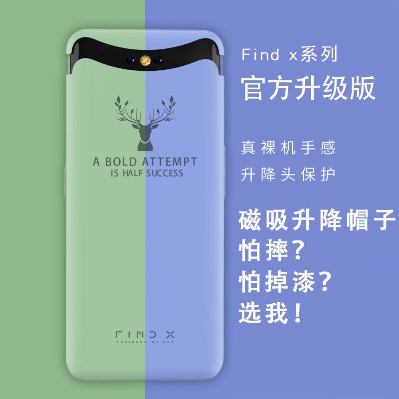 oppo find x全包oppofindx女手机壳手慢无