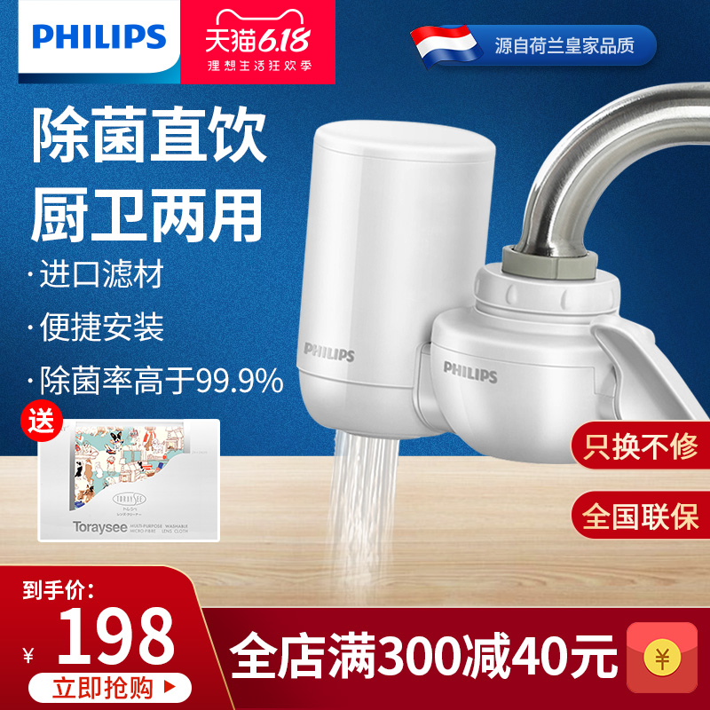 Philips tap water purifier tap filter tap water filter household direct drinking water purification tap