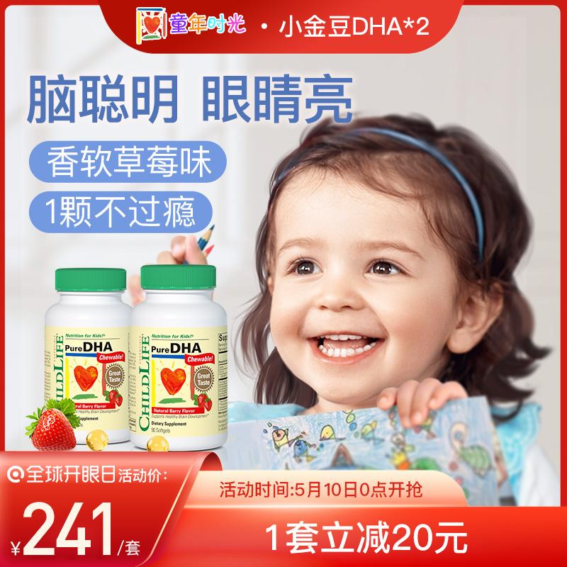 童年时光小金豆dha宝宝鱼油食用